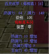 百灵战甲(梅柳真)