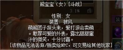 热血江湖熊宝宝(女)女披风图片
