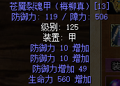 苍魇裂魂甲(梅柳真)