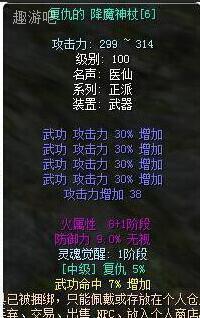 热血江湖网通一区雪原出售:Z13杖 6815 复仇 火属性
