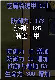 苍魇裂魂甲