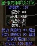 星-混元神甲(女)武防90强12