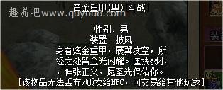 热血江湖黄金重甲(男)男披风图片