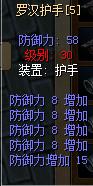 罗汉护手防8强5