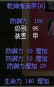 乾坤鬼面甲防10强8
