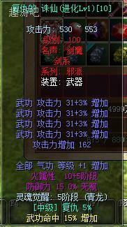热血江湖网通一区雪原出售:X13剑WG31进化1 101055青龙复仇