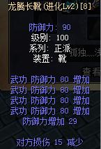 龙腾长靴进化2武防80强8