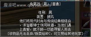 热血江湖兔男孩(男)男披风图片