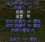 金丝甲进化1武防40强8