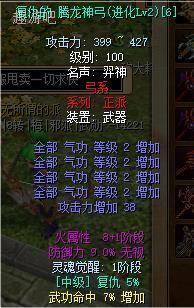 腾龙神弓Z13弓进化2Q8强6火8魂1复仇5--6815火复仇