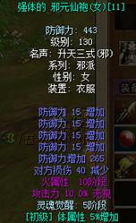 邪元仙袍(女)