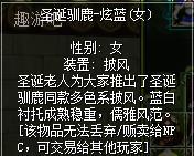 热血江湖圣诞驯鹿-炫蓝(女)女披风图片