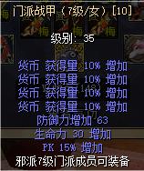 门派战甲(7级/女)