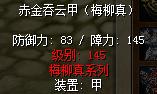 赤金吞云甲(梅柳真)白甲