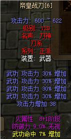 帝皇战刀武功120强6火8