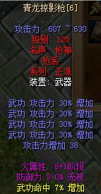 青龙掠影枪武功120强6火8