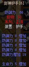 封神护手防8强6