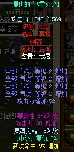 迅雷刃气8强7毒8魂5复仇5-7855