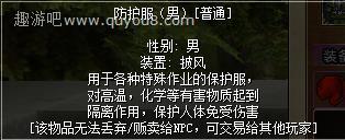 热血江湖防护服(男)男披风图片