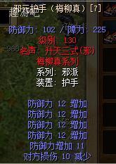 邪元护手(梅柳真)防12强7属性图片