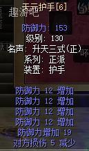 天元护手Z130护手防12强6属性图片