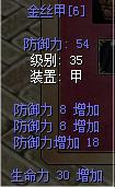 金丝甲防8强6