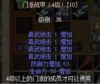 门派战甲(4级)