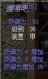 金丝甲35级甲防8强5属性图片