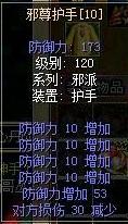 邪尊护手防10强10