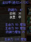 金丝甲进化1生命50强8
