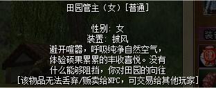 热血江湖田园管主(女)女披风图片