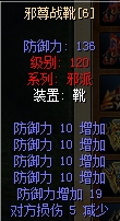 邪尊战靴防10强6