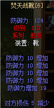 焚天战靴防10强6