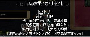热血江湖飞行空军(女)女披风图片