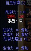 百灵战甲防10强6