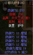 邪元护手防12强6