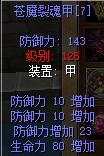 苍魇裂魂甲防10强7