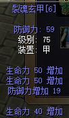 裂魂玄甲生命50强6