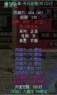 真-天元圣袍(女)Z130女拳衣服防15强11火10魂5力5