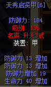 天秀启贤甲防13强6