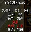 轩辕进化2白武器