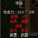 诛仙白武器