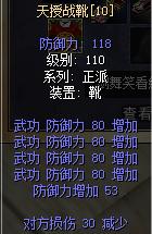 天授战靴武防80强10