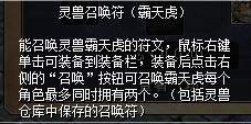 灵兽召唤符(霸天虎)霸天虎介绍图