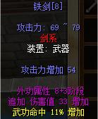 铁剑白强8外8
