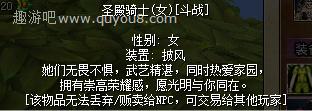 热血江湖圣殿骑士(女)女披风图片