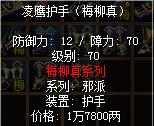 凌鹰护手(梅柳真)