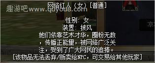 热血江湖网络红人(女)女披风图片