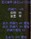 混元神甲进化2武防80强10