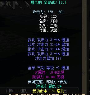 帝皇战刀武功31强11火10魂5复仇5青龙-满属性